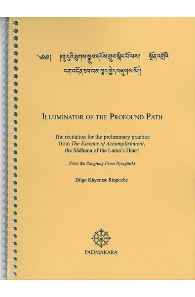 Illuminator of the Profound Path