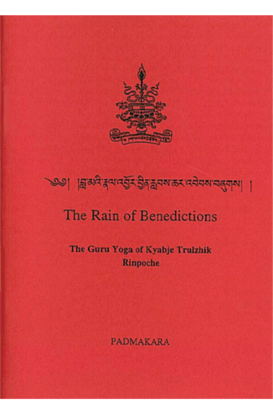 Rain of Benedictions